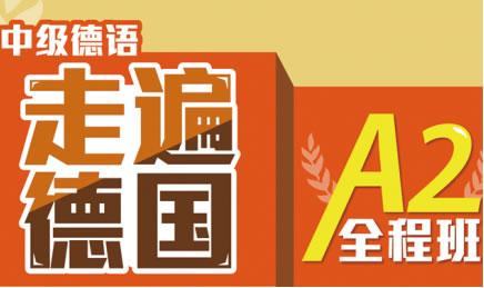 北京十里堡城市广场市北区欧风德语培训学校