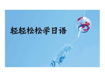 2018上海沪闵路市日语N1N2N3培训