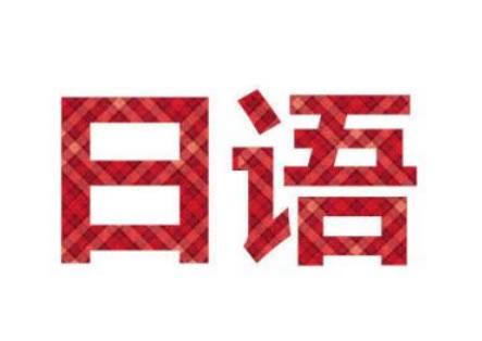 上海万达广场万柏林区日语N4N5培训学校