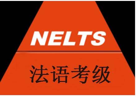 上海闵行区专业学法语B1B2C1的学校