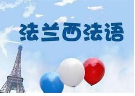 杭州转塘福山区欧风法语培训学校