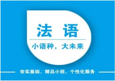 2021武侯区桂溪街道商务法语培训学校