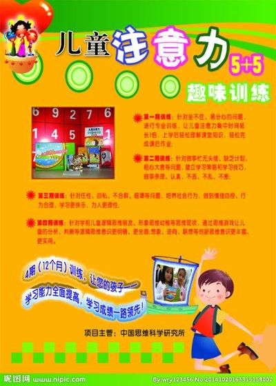 台州儿童注意力不集中培训班推荐