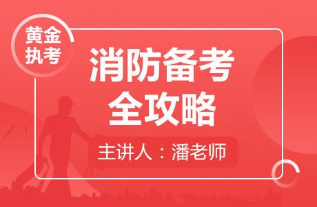吴忠优路消防工程师培训学校