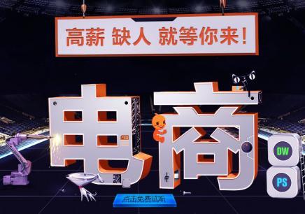 2019年杭州西湖区学电子商务设计到哪里