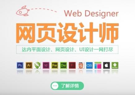 赣州文清路哪里有学网站设计的
