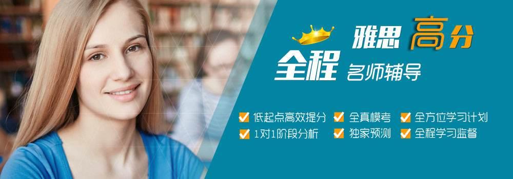 2019年南昌学托福toefl报什么班