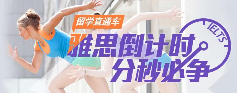 2019年上海雅思ielts补习班