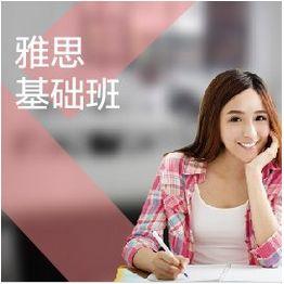 2019年重庆江津区学雅思哪个学校比较好