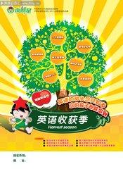 2021年广州花都区那儿有培训英语口语的