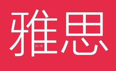 重庆南川区在哪里可以学雅思6.5分