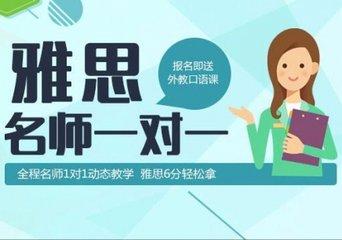 2019年开封金明区学雅思6.5分比较好的学校