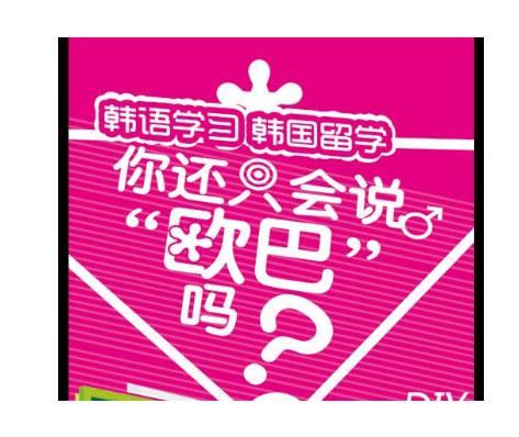 杭州下沙杏花岭区韩语初级培训学校