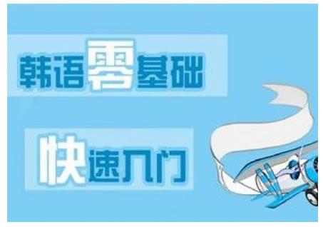 杭州转塘杏花岭区韩语口语培训学校