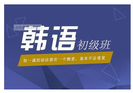 北京安定门西湖区韩语初级培训学校