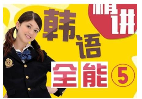 北京十里堡城市广场江干区韩语初级培训学校