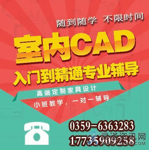 2018年江苏培训机械CAD设计,苏州培训机械CAD设计