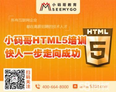 广州学html5去什么学校