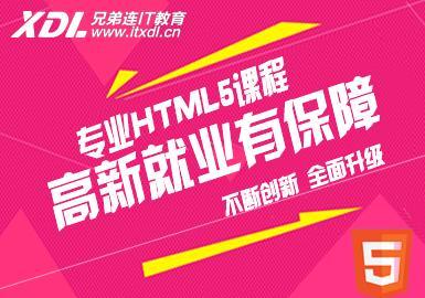 北京怀柔区学web应用开发去哪个学校好