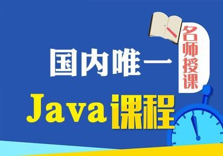 天津Java学哪个学校好