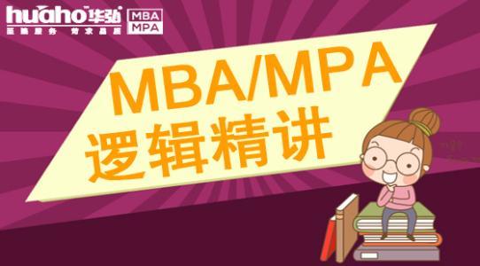 黑龙江MBA课程培训