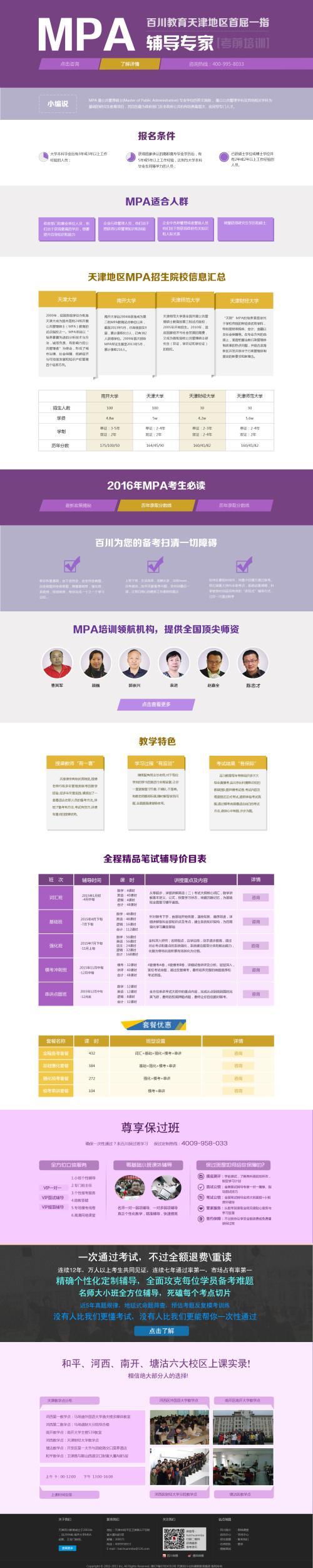 2018年上海海事大学MPA考试时间