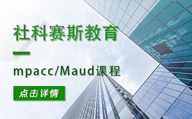2018年河南大学MPACC培训班招生简章